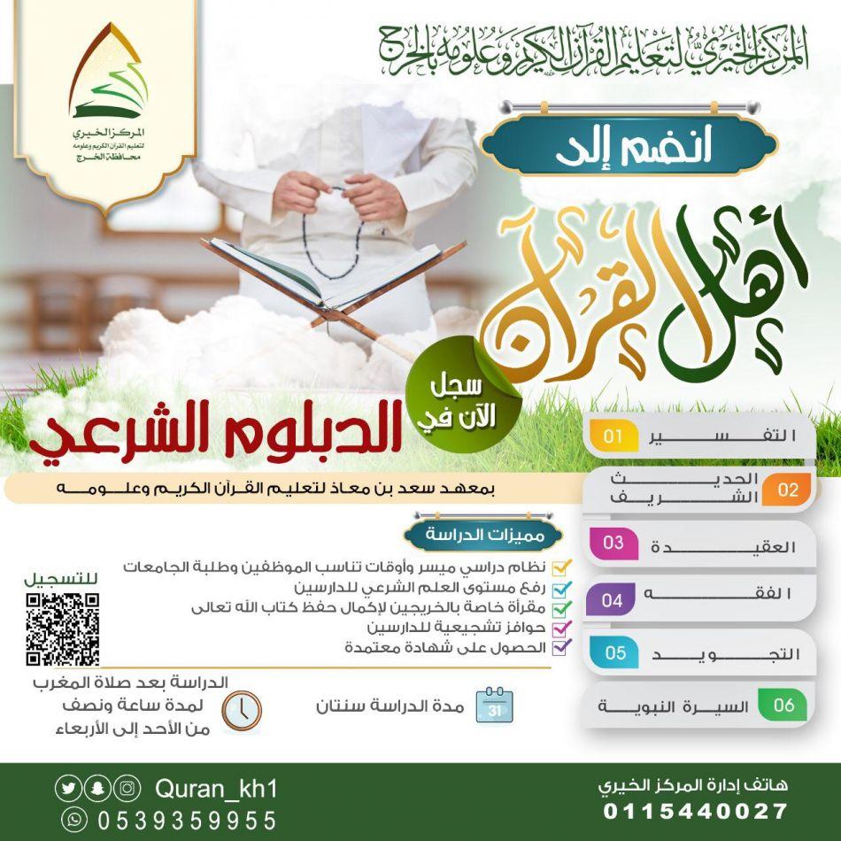 بدء التسجيل في معهد سعد بن معاذ