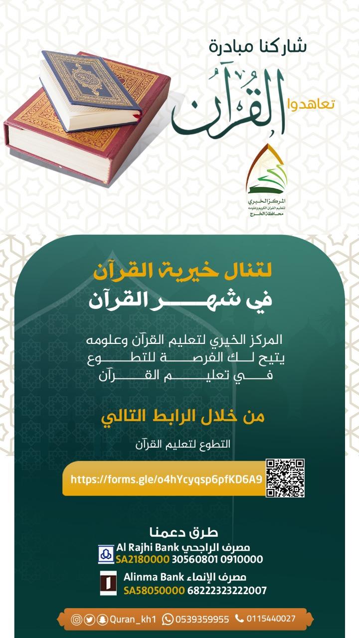 انطلاق مبادرة تعاهدوا القرآن