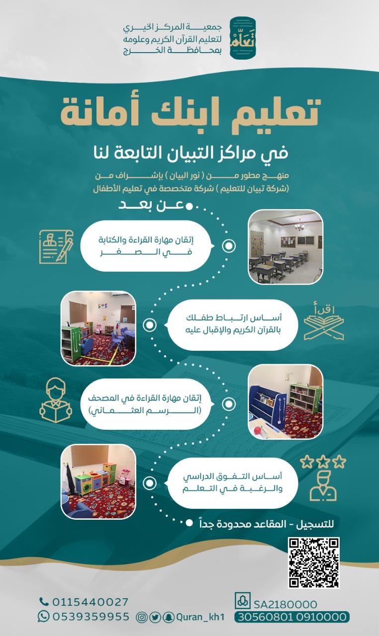 بدء التسجيل في مراكز التبيان للأطفال