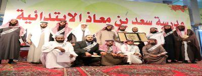 حفل تخريج الدفعة ١٣ من معهد سعد بن معاذ