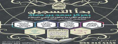 بداية التسجيل بمركز سعد بن معاذ